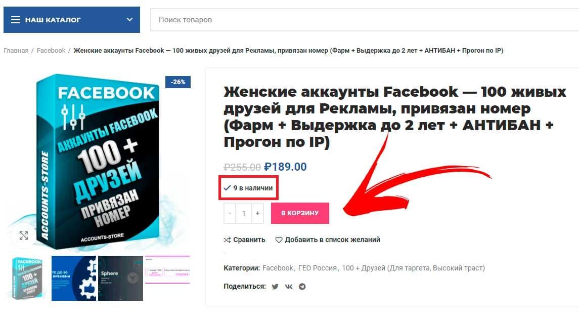 Как купить аккаунты на Accounts-store.ru?