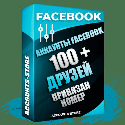 Женские аккаунты Facebook — 100 живых друзей для Рекламы, привязан номер (Фарм + Выдержка до 2 лет + АНТИБАН + Прогон по IP)