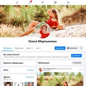 Женский аккаунт ФБ со 100 друзьями