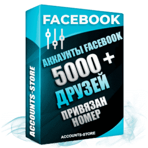 Женские аккаунты Facebook — 5000 живых друзей для Рекламы, привязан номер (Фарм + Выдержка до 2 лет + АНТИБАН + Прогон по IP)