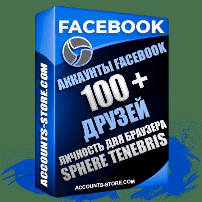 Личность для браузера Sphere Tenebris - Женские трастовые аккаунты Facebook ручного фарма со 100 живыми друзьями для запуска рекламы (Фарм + Выдержка до 2 лет + АНТИБАН + Прогон по IP)