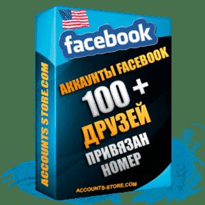 Американские женские аккаунты Facebook ручной регистрации и фарма — 100 живых друзей для Рекламы, привязан Номер (Фарм + Выдержка до 2 лет + АНТИБАН + Прогон по IP)