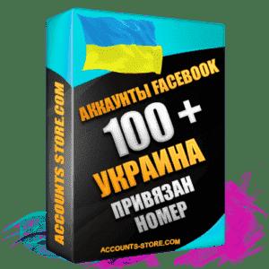 Женские аккаунты Facebook УКРАИНА - 100 живых друзей для Рекламы, привязан номер (Фарм + Выдержка до 2 лет + АНТИБАН + Прогон по IP)