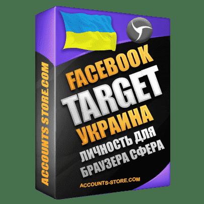 Личность для браузера Сфера Украина - Женские трастовые аккаунты Facebook со 100 живыми друзьями для запуска рекламы с антибаном