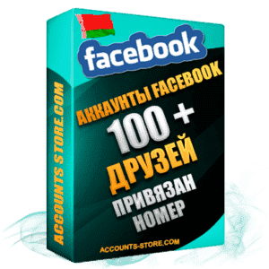 Белорусские женские аккаунты Facebook — 100 живых друзей для Рекламы, привязан Номер (Фарм + Выдержка до 2 лет + АНТИБАН + Прогон по IP)