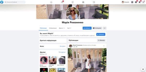 Украинские аккаунты фейсбук