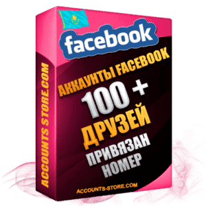 Казахстанские женские аккаунты Facebook — 100 живых друзей для Рекламы, привязан Номер (Фарм + Выдержка до 2 лет + АНТИБАН + Прогон по IP)