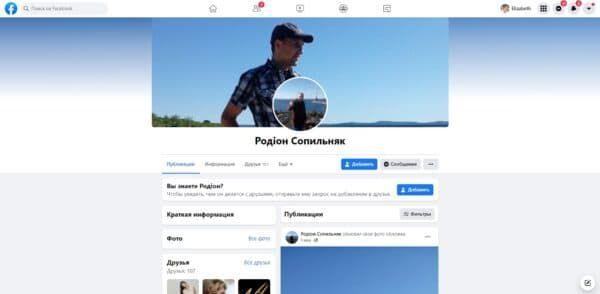 Мужские Украинские аккаунты фейсбук купить