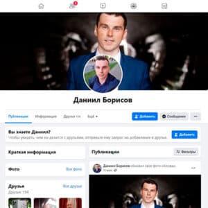 Мужские аккаунты фейсбук 100 друзей