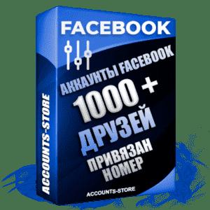 Мужские аккаунты Facebook - 1000 живых друзей для Рекламы, привязан номер (Фарм + Выдержка до 2 лет + АНТИБАН + Прогон по IP)