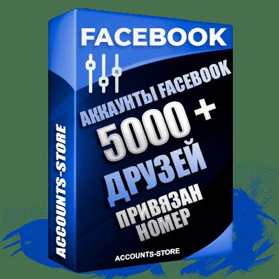 Мужские аккаунты Facebook — 5000 живых друзей для Рекламы, привязан номер (Фарм + Выдержка до 2 лет + АНТИБАН + Прогон по IP)