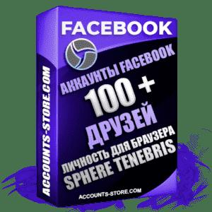 Личность для браузера Sphere Tenebris - Мужские трастовые аккаунты Facebook ручного фарма со 100 живыми друзьями для запуска рекламы (Фарм + Выдержка до 2 лет + АНТИБАН + Прогон по IP)