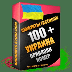 Мужские аккаунты Facebook УКРАИНА - 100 живых друзей для Рекламы, привязан номер (Фарм + Выдержка до 2 лет + АНТИБАН + Прогон по IP)