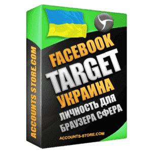 Личность для браузера Сфера Украина - Мужские трастовые аккаунты Facebook со 100 живыми друзьями для запуска рекламы с антибаном