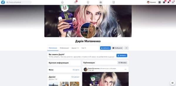 Украинские аккаунты фейсбук 2