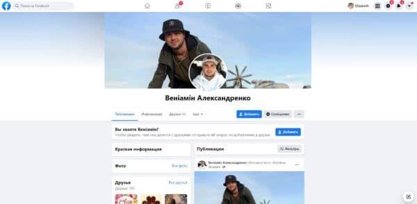 Мужские Украинские аккаунты фейсбук купить 2