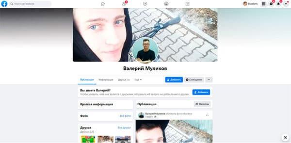 Мужские аккаунты фейсбук 100 друзей 2