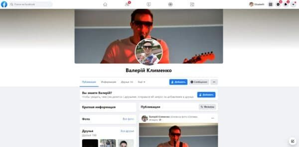 Мужские Украинские аккаунты фейсбук купить 3