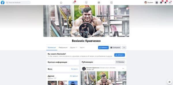 Мужские Украинские аккаунты фейсбук купить 4