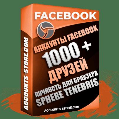 Личность для браузера Sphere Tenebris — Женские трастовые аккаунты Facebook ручного фарма с 1000 живыми друзьями для запуска рекламы (Фарм + Выдержка до 2 лет + АНТИБАН + Прогон по IP)