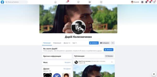 Мужские Украинские аккаунты фейсбук купить 5