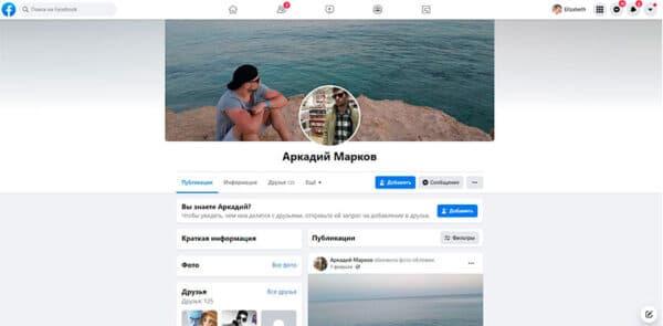 Мужские аккаунты фейсбук 100 друзей 5