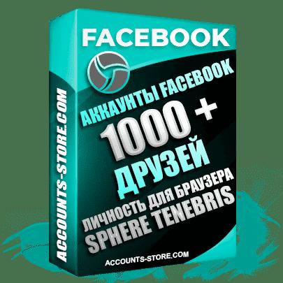 Личность для браузера Sphere Tenebris — Мужские трастовые аккаунты Facebook ручного фарма с 1000 живыми друзьями для запуска рекламы (Фарм + Выдержка до 2 лет + АНТИБАН + Прогон по IP)