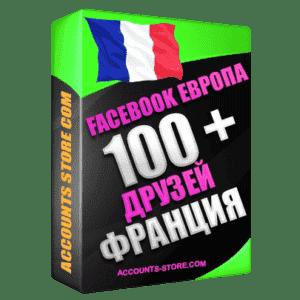 Евро аккаунты Facebook - Франция 100 живых друзей (Выдержка до 2 лет + АНТИБАН + Фарм)