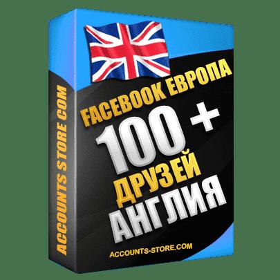 Евро аккаунты Facebook - Англия 100 живых друзей (Выдержка до 2 лет + АНТИБАН + Фарм)