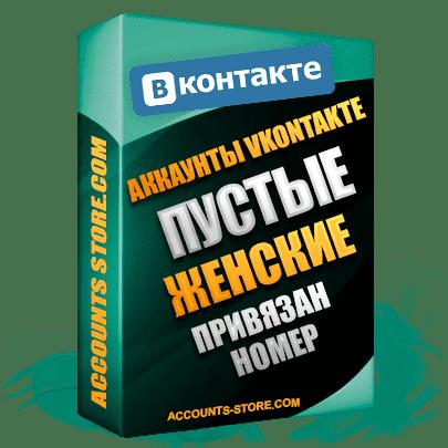 Женские аккаунты Vkontakte - полностью пустые (PREMIUM класс с выдержкой, Антибан, Самый дешевый и качественный свежерег в Рунете)