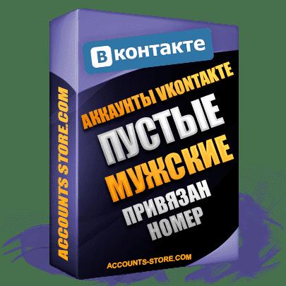 Мужские аккаунты Vkontakte – полностью пустые (PREMIUM класс с выдержкой, Антибан, Самый дешевый и качественный свежерег в Рунете)