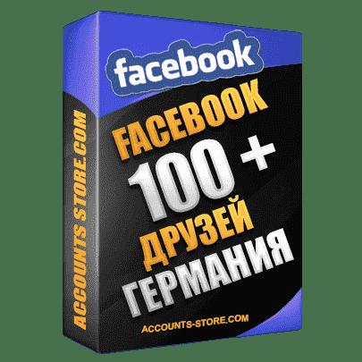 Евро аккаунты Facebook - Германия 100 живых друзей (Выдержка до 2 лет + АНТИБАН + Фарм)