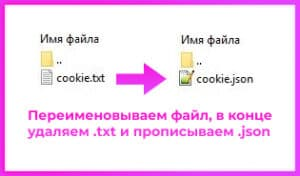 Импорт куки аккаунты фейсбук