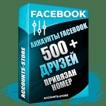 Женские аккаунты Facebook - 500 живых друзей для Рекламы, привязан номер (Фарм + Выдержка до 2 лет + АНТИБАН + Прогон по IP)
