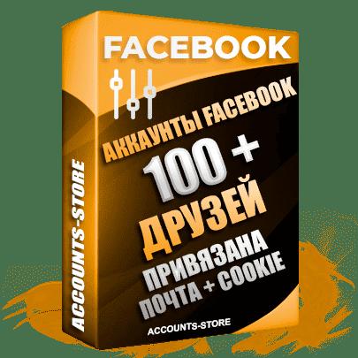 Мужские аккаунты Facebook - 100 живых друзей для Рекламы, привязана Почта + Cookie (Фарм + Выдержка до 2 лет + АНТИБАН + Прогон по IP)