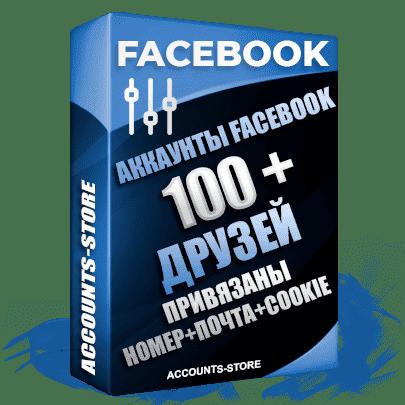 Женские аккаунты Facebook - 100 живых друзей для Рекламы, привязан Номер + Почта + Cookie (Фарм + Выдержка до 2 лет + АНТИБАН + Прогон по IP)