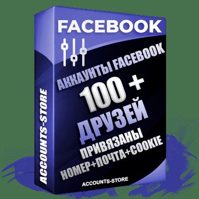 Мужские аккаунты Facebook - 100 живых друзей для Рекламы, привязан Номер + Почта + Cookie (Фарм + Выдержка до 2 лет + АНТИБАН + Прогон по IP)