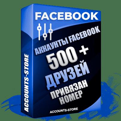 Мужские аккаунты Facebook - 500 живых друзей для Рекламы, привязан номер (Фарм + Выдержка до 2 лет + АНТИБАН + Прогон по IP)
