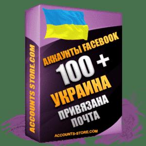 Женские аккаунты Facebook УКРАИНА - 100 живых друзей для Рекламы, привязана почта, поставляется в комплекте (Фарм + Выдержка до 2 лет + АНТИБАН + IP Прогон)