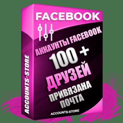 Женские аккаунты Facebook - 100 живых друзей для Рекламы, привязана почта, поставляется в комплекте (Фарм + Выдержка до 2 лет + АНТИБАН + IP Прогон)