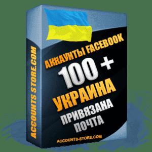 Мужские аккаунты Facebook УКРАИНА - 100 живых друзей для Рекламы, привязана почта, поставляется в комплекте (Фарм + Выдержка до 2 лет + АНТИБАН + IP Прогон)