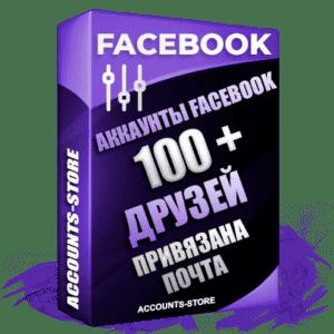 Мужские аккаунты Facebook - 100 живых друзей для Рекламы, привязана почта, поставляется в комплекте (Фарм + Выдержка до 2 лет + АНТИБАН + IP Прогон)