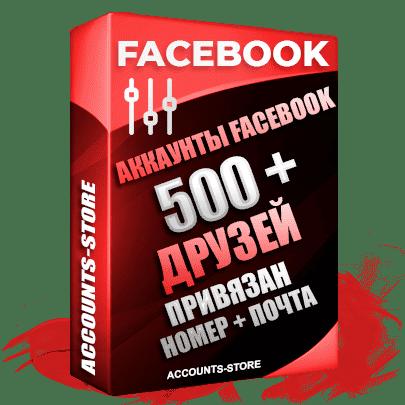 Женские аккаунты Facebook - 500 живых друзей для Рекламы, привязан номер + почта (Фарм + Выдержка до 2 лет + АНТИБАН + Прогон по IP)