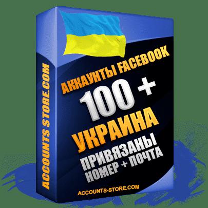 Женские аккаунты Facebook УКРАИНА - 100 живых друзей для Рекламы, привязан номер + почта (Фарм + Выдержка до 2 лет + АНТИБАН + Прогон по IP)