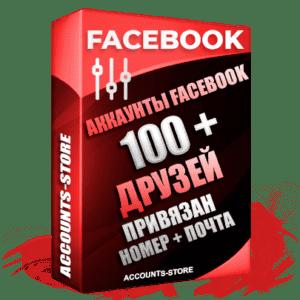 Женские аккаунты Facebook - 100 живых друзей для Рекламы, привязан номер + почта (Фарм + Выдержка до 2 лет + АНТИБАН + Прогон по IP)
