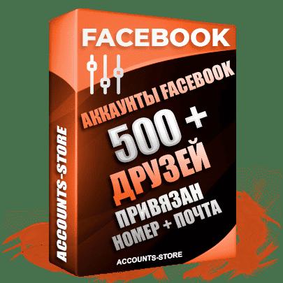 Мужские аккаунты Facebook - 500 живых друзей для Рекламы, привязан номер + почта (Фарм + Выдержка до 2 лет + АНТИБАН + Прогон по IP)