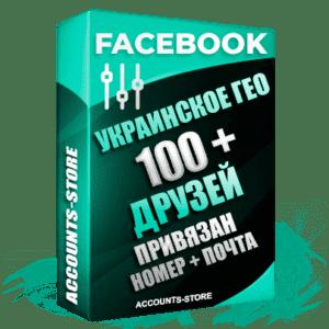 Мужские аккаунты Facebook УКРАИНА - 100 живых друзей для Рекламы, привязан номер + почта (Фарм + Выдержка до 2 лет + АНТИБАН + Прогон по IP)
