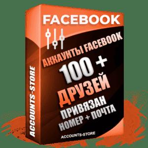 Мужские аккаунты Facebook - 100 живых друзей для Рекламы, привязан номер + почта (Фарм + Выдержка до 2 лет + АНТИБАН + Прогон по IP)