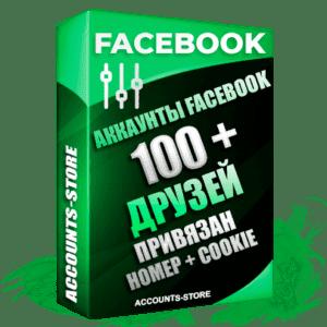 Женские аккаунты Facebook - 100 живых друзей для Рекламы, привязан Номер + Cookie (Фарм + Выдержка до 2 лет + АНТИБАН + Прогон по IP)