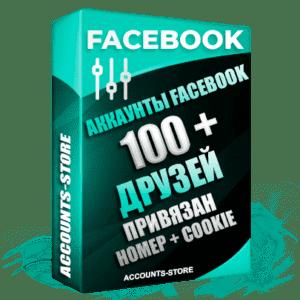 Мужские аккаунты Facebook - 100 живых друзей для Рекламы, привязан Номер + Cookie (Фарм + Выдержка до 2 лет + АНТИБАН + Прогон по IP)
